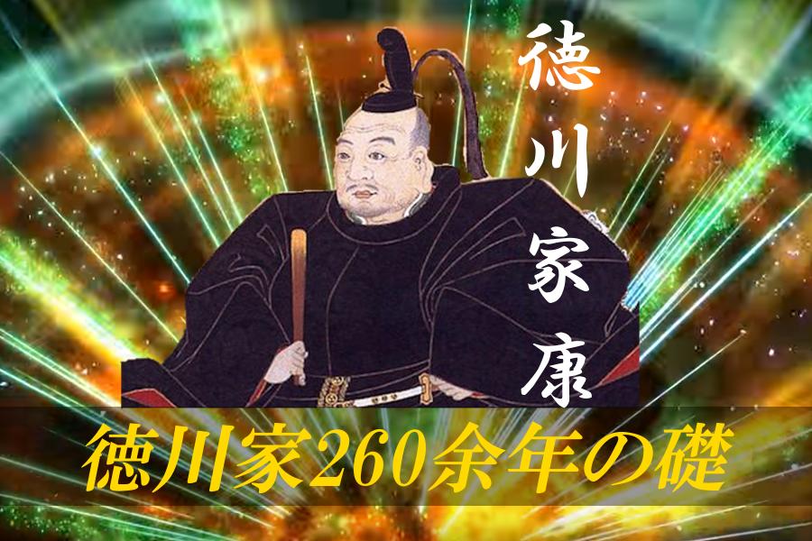 徳川 幕府 何 年